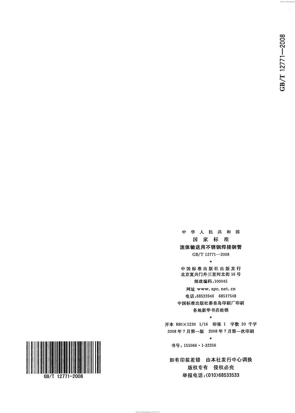 GBT 12771-2008 流體輸送用不銹鋼焊接鋼管-12 x.jpg
